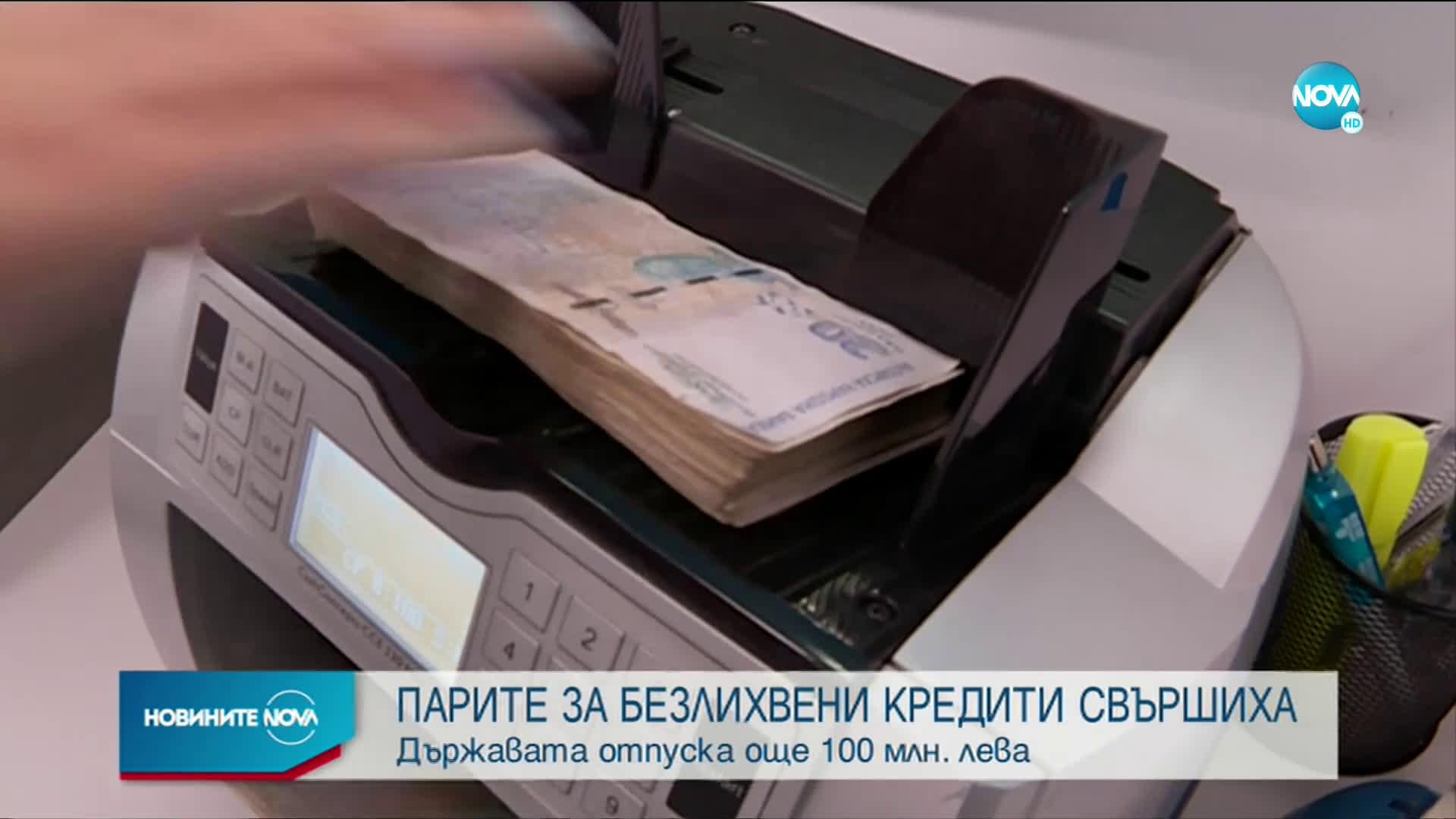 Държавата отпуска още 100 млн. лв. за безлихвени кредити