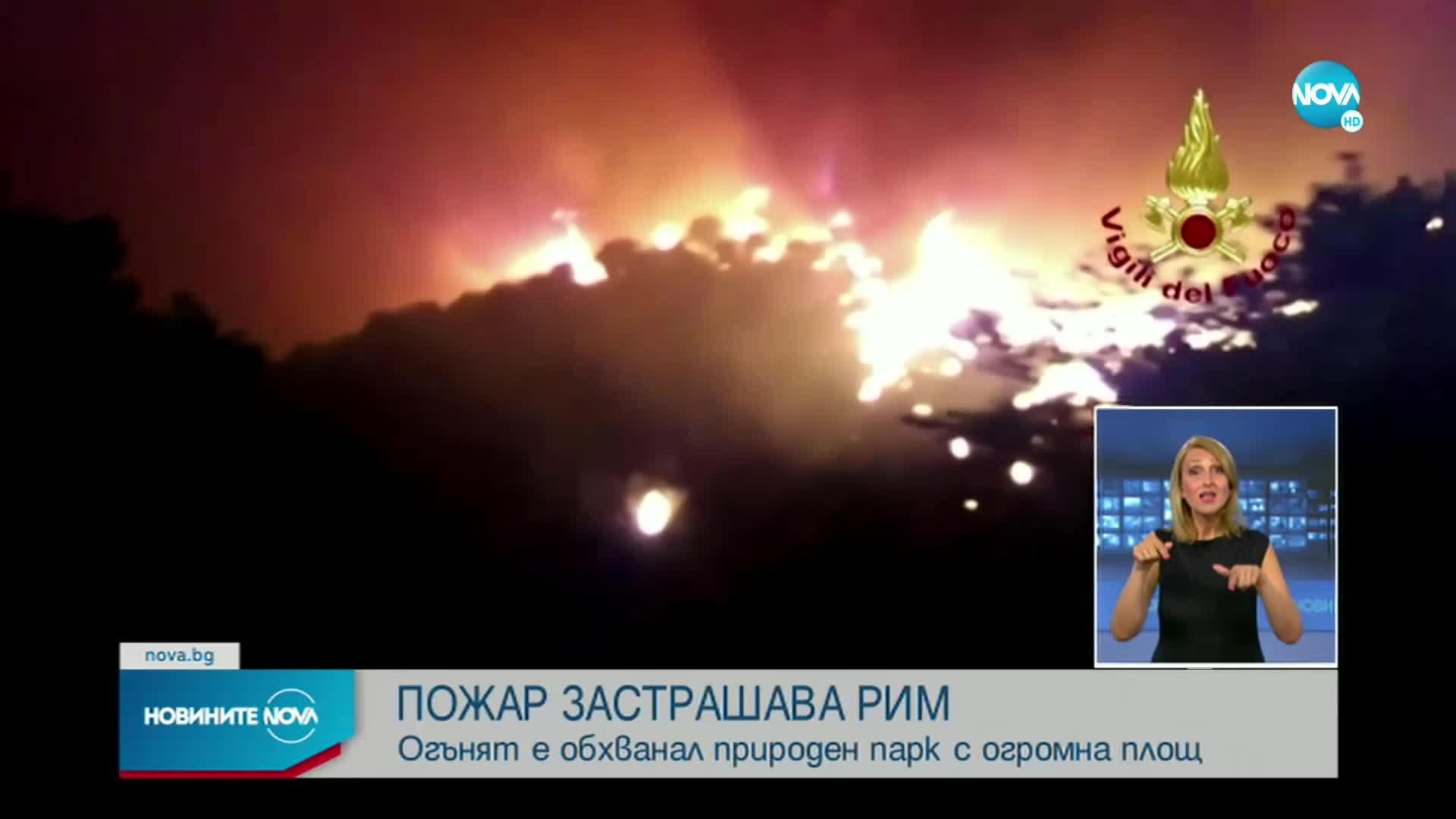 Мощен пожар застрашава Рим