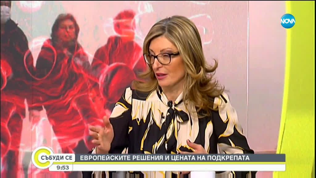 Захариева: Никой не си мисли, че световната пандемия няма да се отрази на икономиката