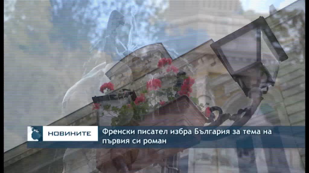 Френски писател избра България за тема на първия си роман