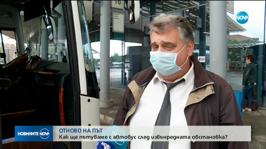 От 1 юни тръгват международните автобуси към съседните държави