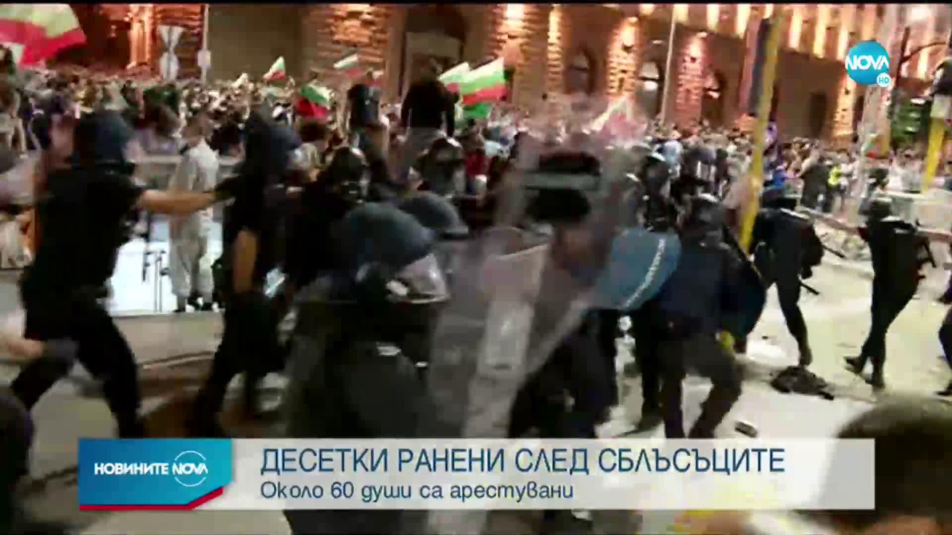 НОЩ НА СБЛЪСЪЦИ В СОФИЯ: Десетки ранени полицаи и протестиращи
