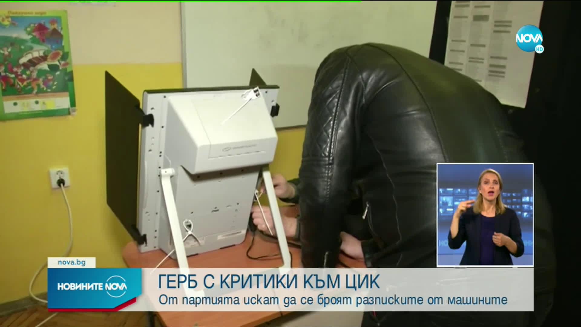 ГЕРБ иска ЦИК да брои разписките от машините за гласуване след вота