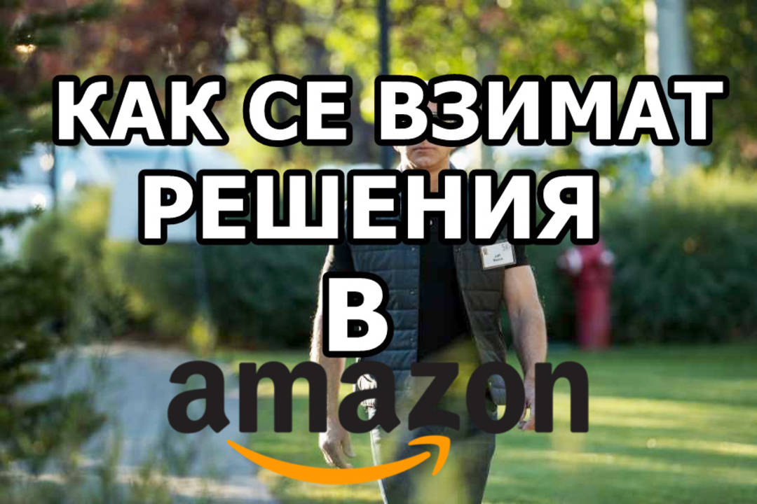 Как се взимат решения в Amazon