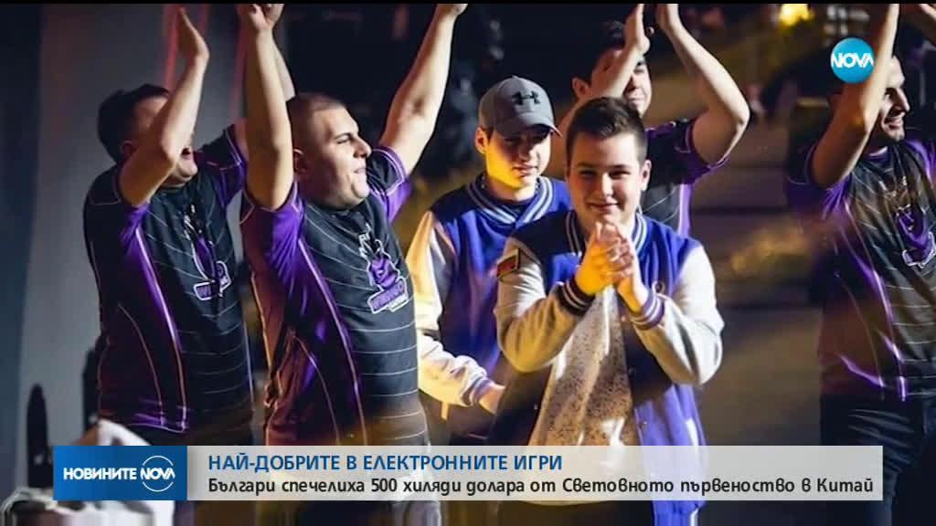 Български геймъри спечелиха 500 000 долара от Световното първенство в Китай