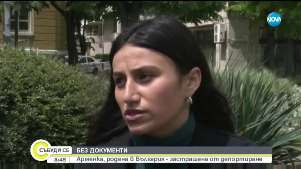 Арменка, родена в България - застрашена от депортиране