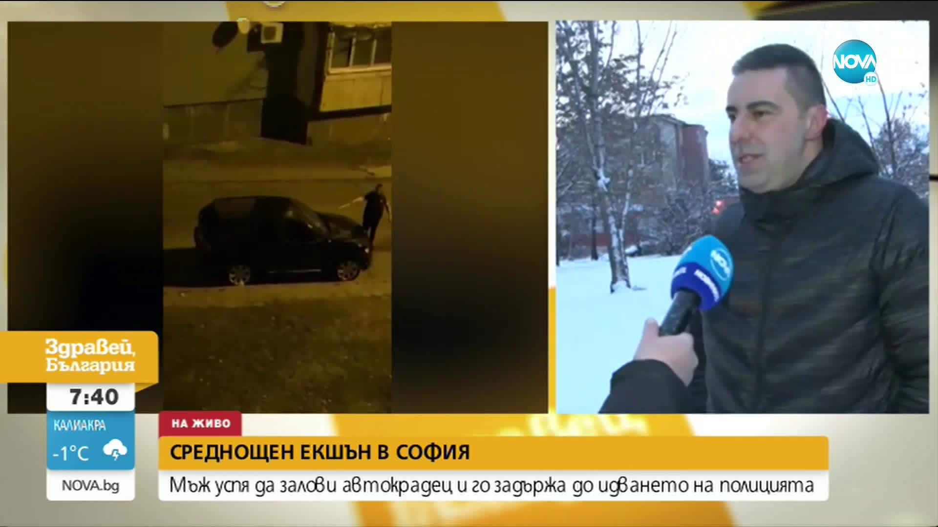 СРЕДНОЩЕН ЕКШЪН: Мъж залови крадец, докато обира автомобила му