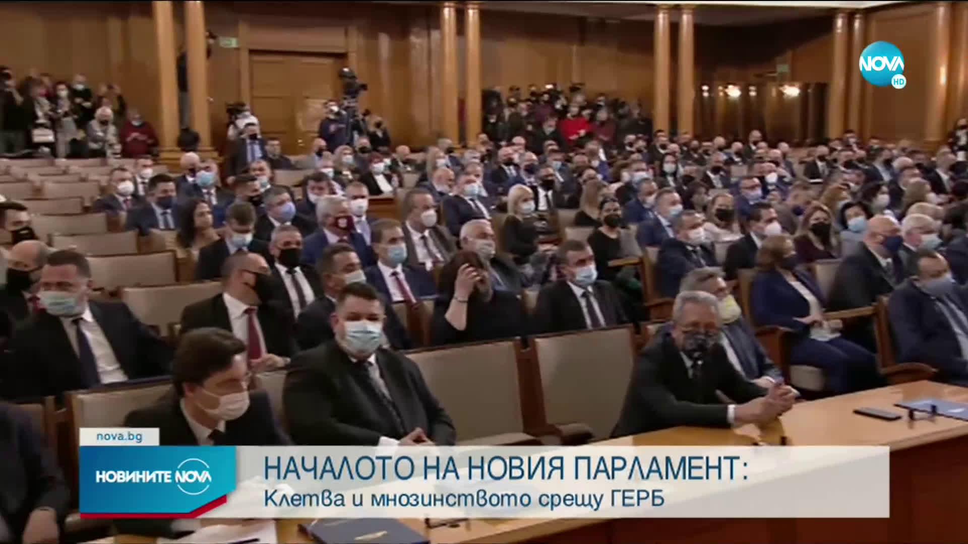 Новите депутати положиха клетва