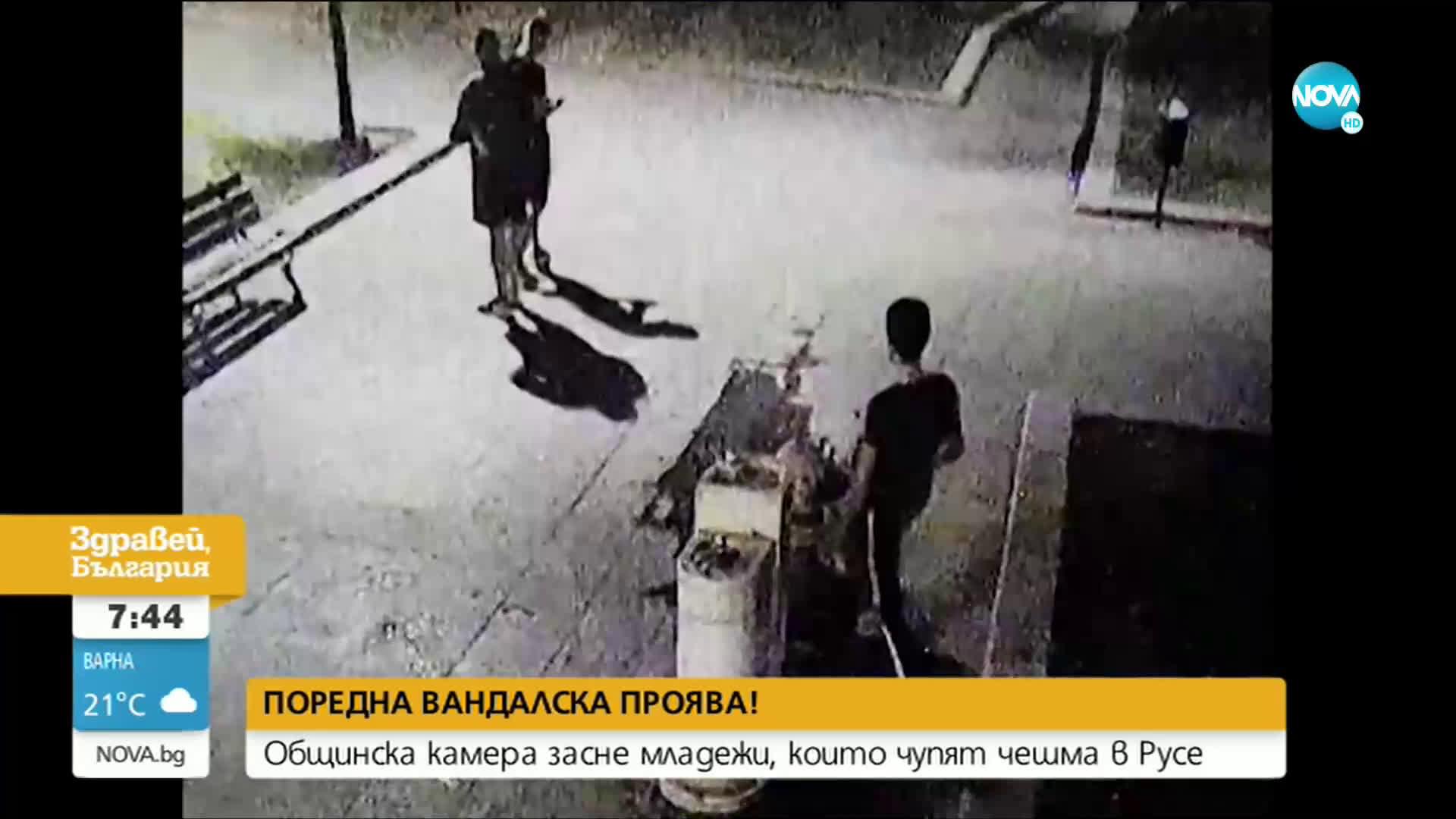 Общинска камера засне младежи, които чупят чешма в Русе