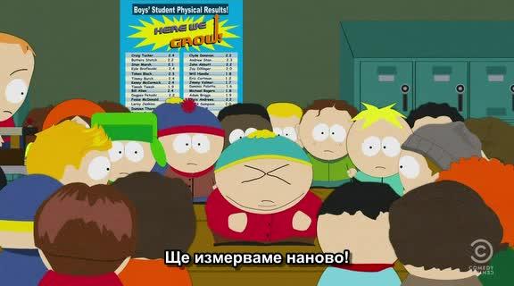Саут Парк / Сезон 15, Епизод 04 / Бг Субтитри