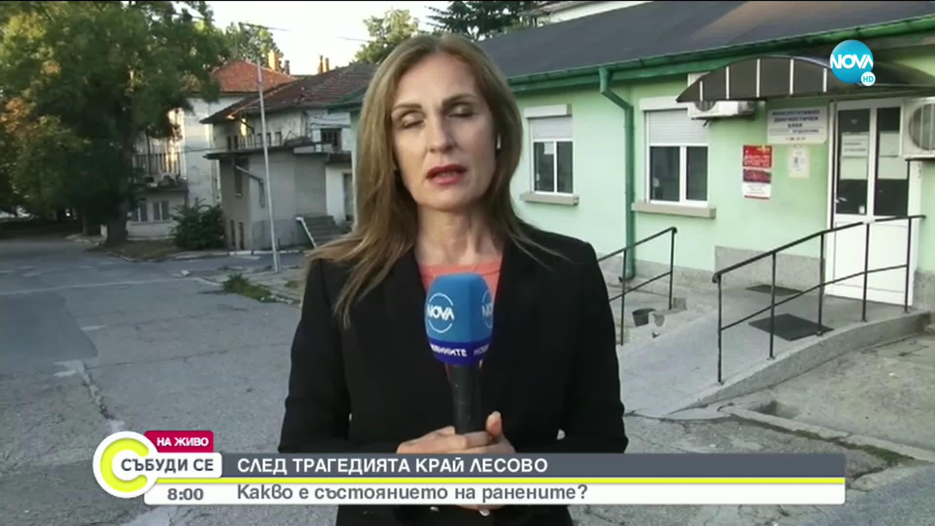 Подобрява ли се състоянието на пострадалите при инцидента край Лесово?