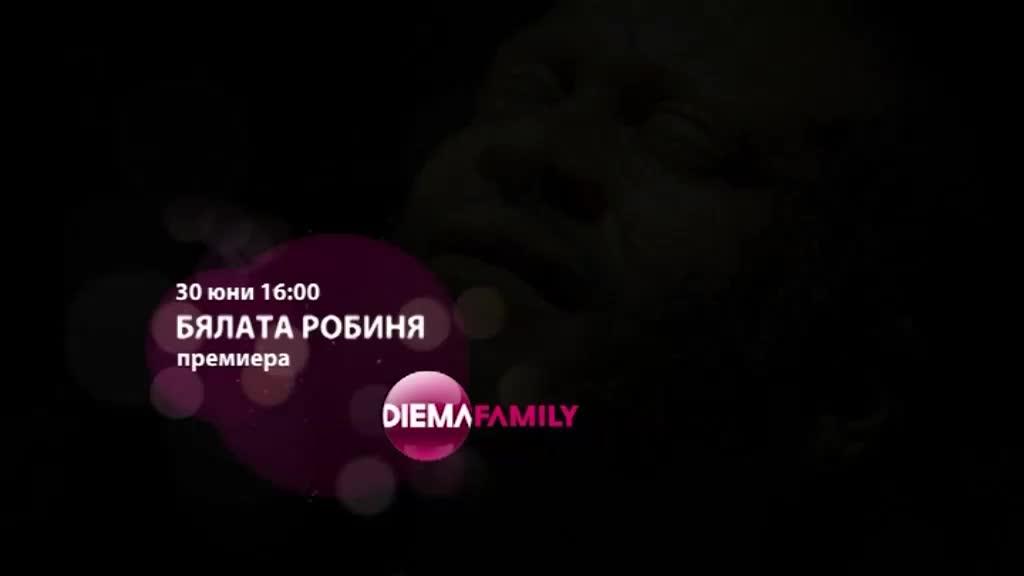 """""""Бялата робиня"""" - премиера от 30 юни по DIEMA FAMILY"""