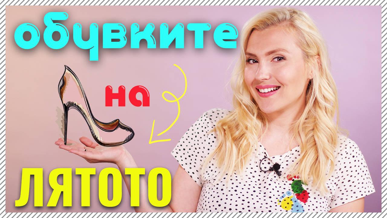 Тенденции в ОБУВКИТЕ за Лято 2018