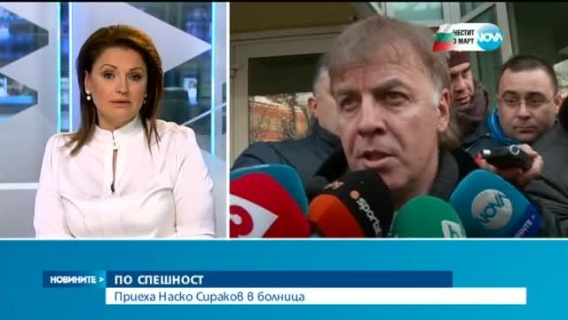 Футболната легенда Наско Сираков - по спешност в болница