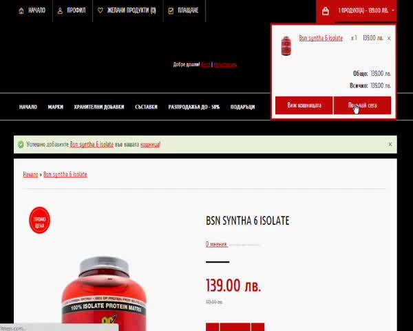 Как да поръчаме хранителни добавки от bg-fitness.com