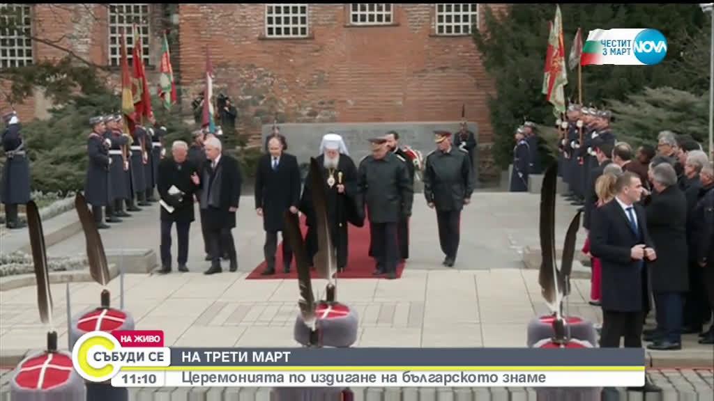 Официално честване на 3 март пред Паметника на Незнайния войн в София