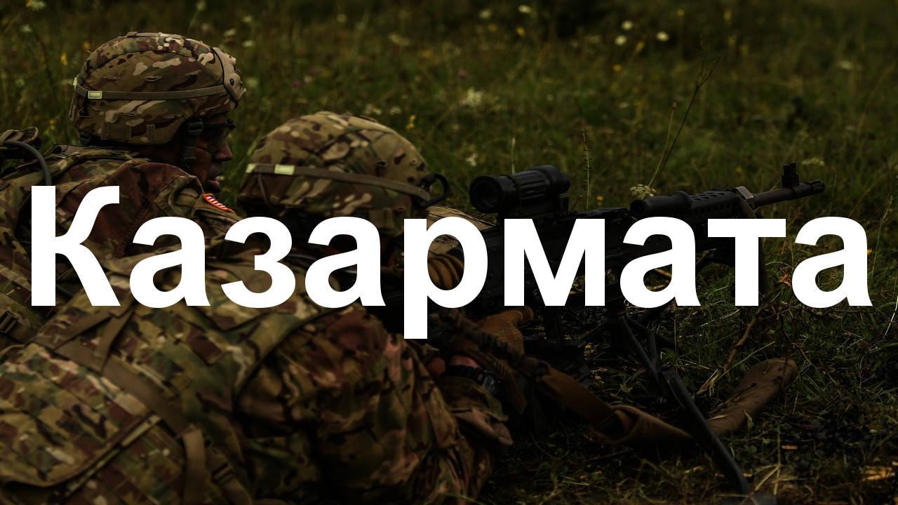 За или против връщането на наборната военна служба в България?