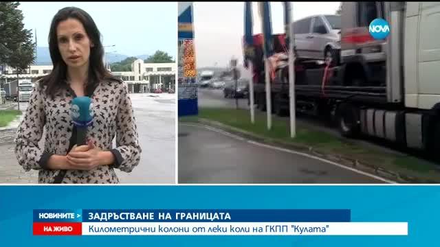 """Километрично задръстване на ГКПП """"Кулата"""""""