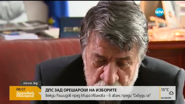 Вежди Рашидов: Има политическо брокерство и то продължава