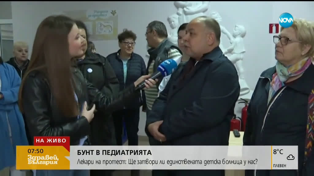 Педиатрите излизат на протест