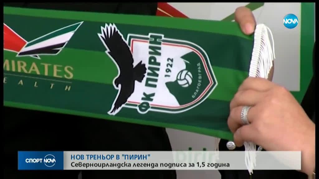 Спортни новини (19.11.2019 - късна емисия)