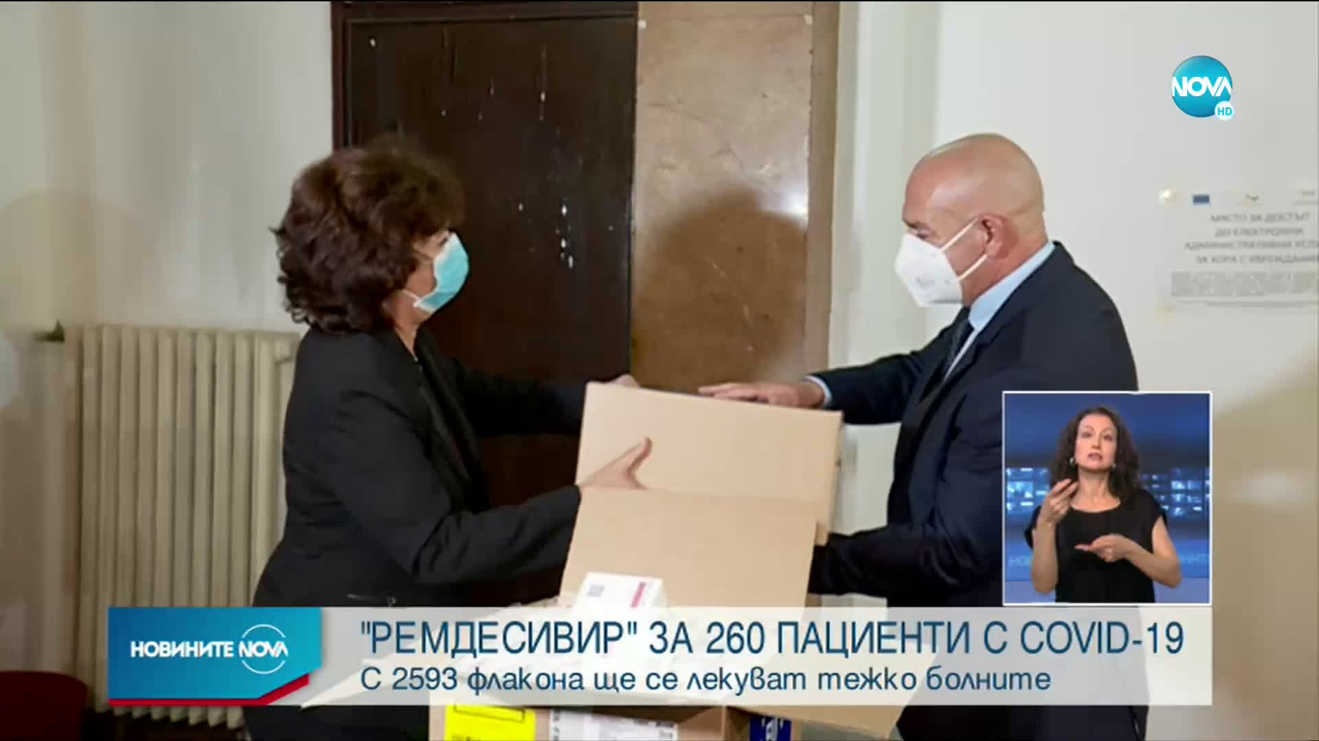 """Пристигнаха 2593 флакона """"Ремдесивир"""""""