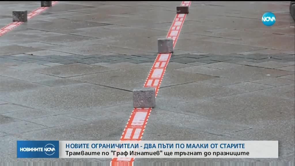 """Представиха новите ограничители на ул. """"Граф Игнатиев"""" в София"""