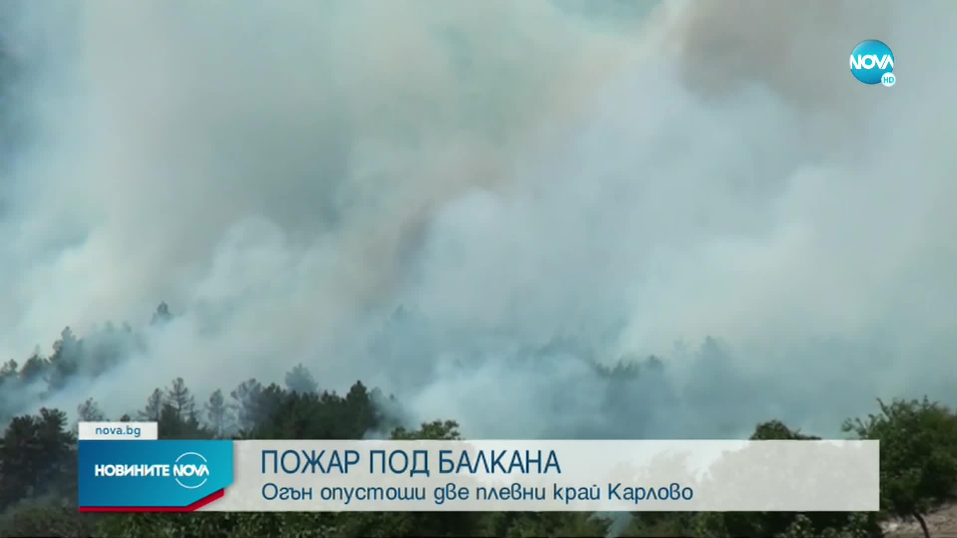 Два пожара бушуват в района на Карлово