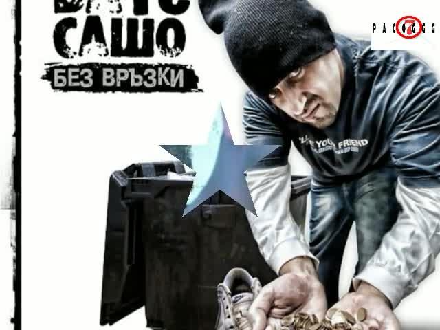 Бате Сашо & Xplisit & Гръка - Черният Клавиш