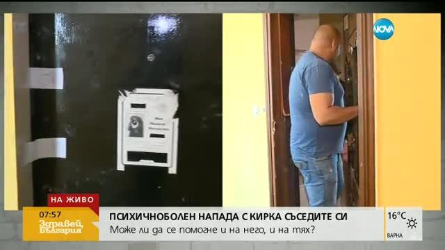 Психичноболен напада с кирка съседите си в Перник