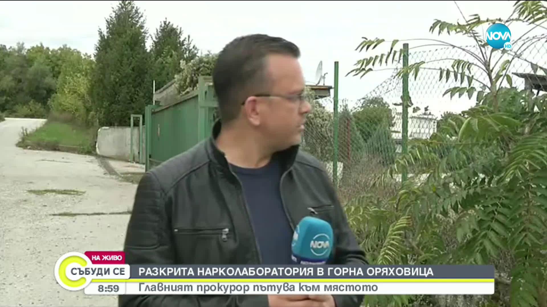 Разбиха нарколаборатория в Горна Оряховица
