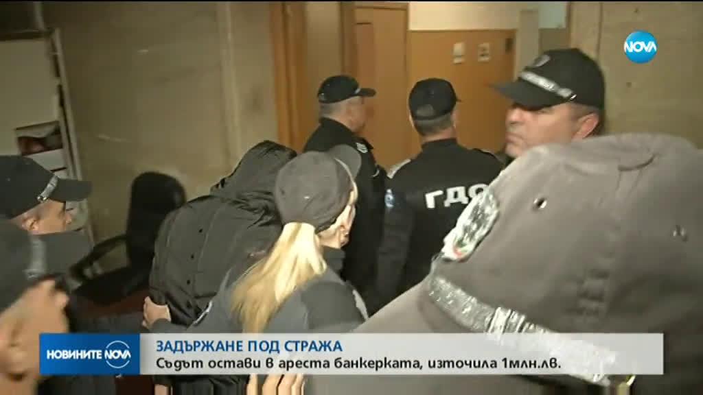 Банкерката, източила над 1,2 млн. лв.: Съжалявам!