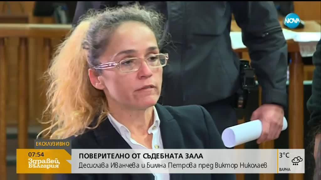 ЕКСКЛУЗИВНО ОТ СЪДА: Говорят Десислава Иванчева и Биляна Петрова