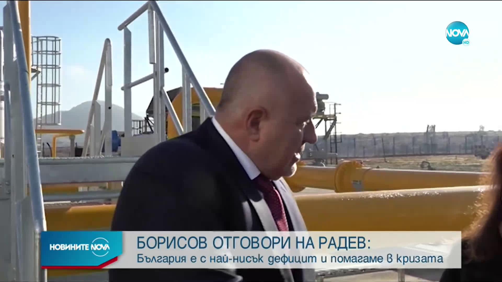 Борисов: От днес - пълна диверсификация