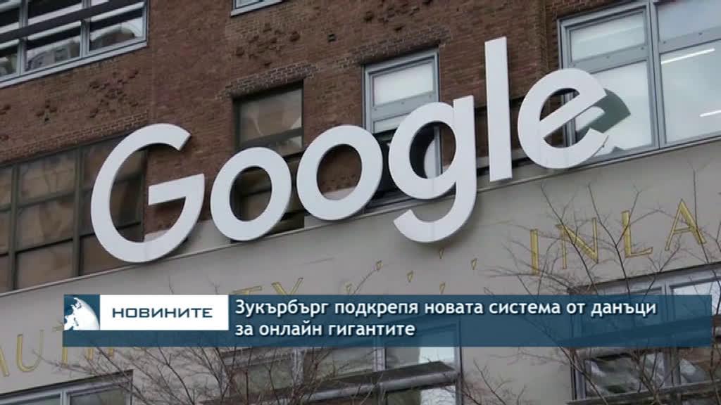 Зукърбърг подкрепя нова система от данъци за онлайн гигантите