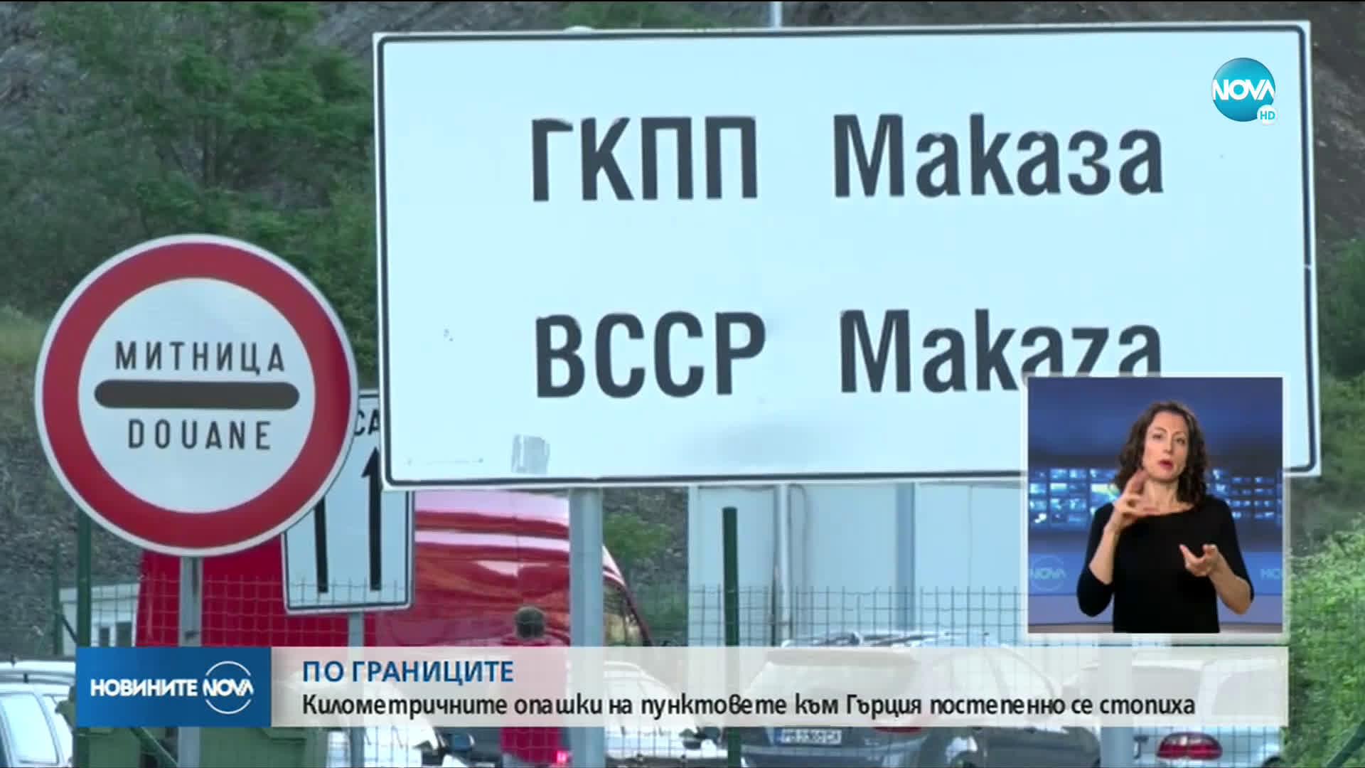 ПЪРВИ УИКЕНД БЕЗ КАРАНТИНА: Затруднен ли е трафикът към Гърция?