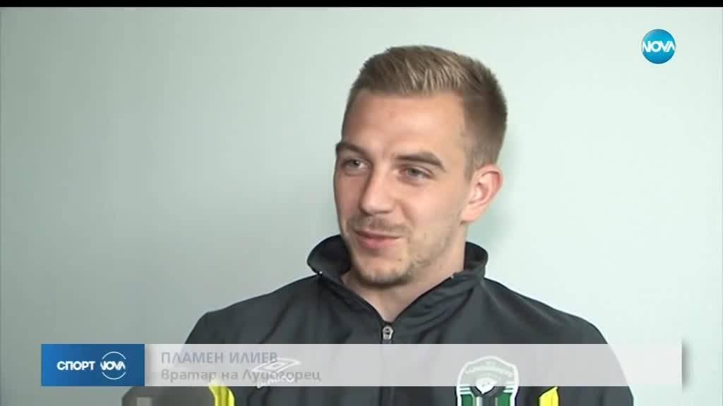 Пламен Илиев: Ние се докарахме до тук мачът с ЦСКА да е най-важен