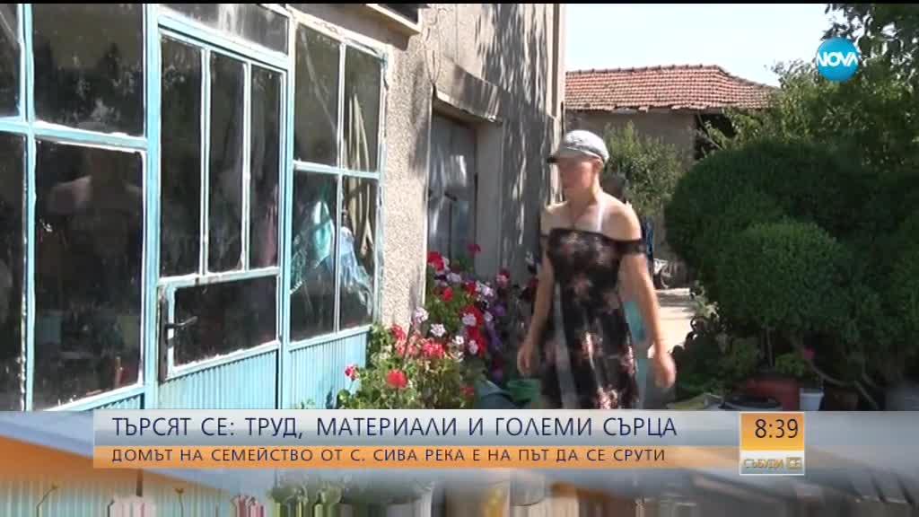ТЪРСЯТ СЕ ХОРА С ГОЛЕМИ СЪРЦА: Домът на бедно семейство е на път да се срути