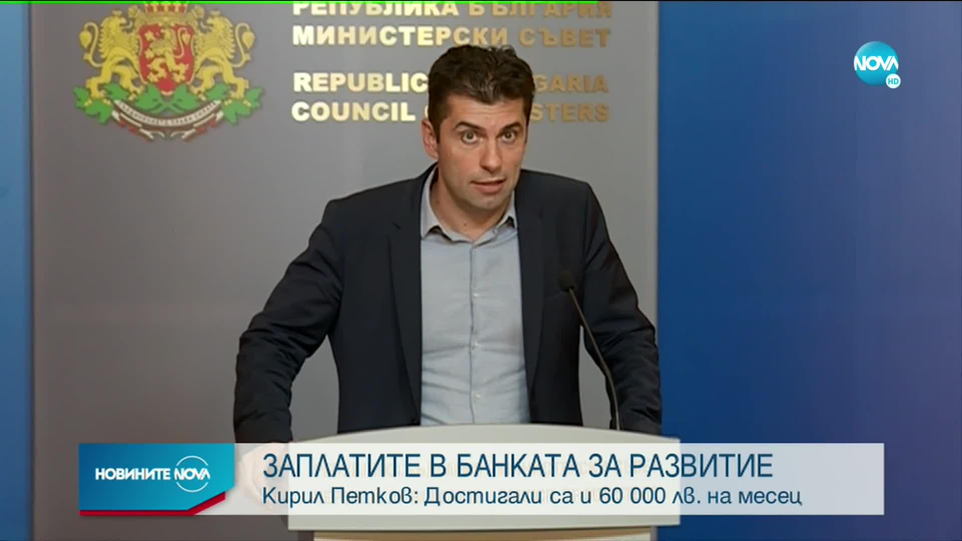 Икономическият министър: По 60 000 лв. месечно взимали бившите управители на ББР