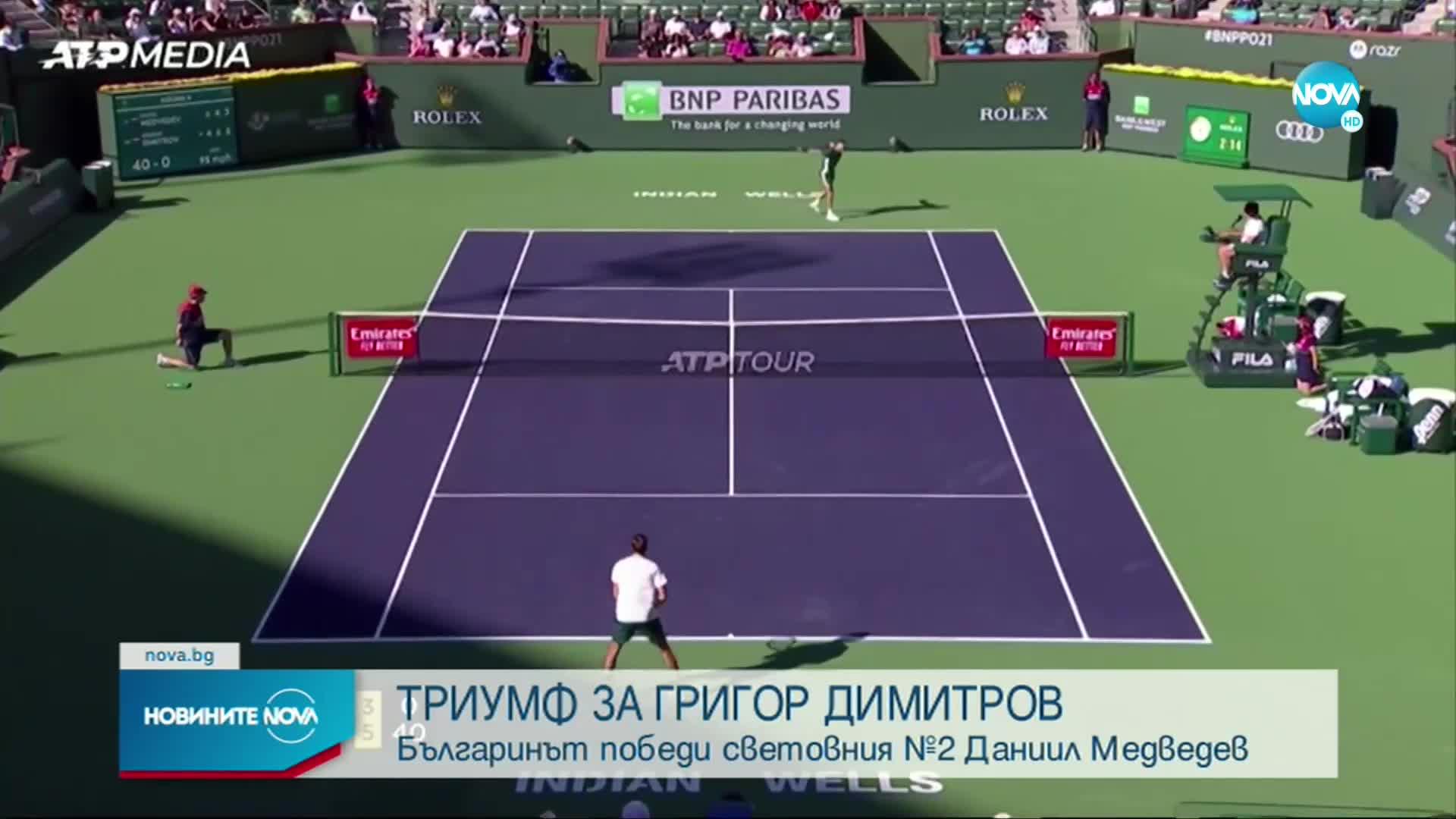 Григор Димитров с впечатляваща победа над Даниил Медведев (ВИДЕО+СНИМКИ)