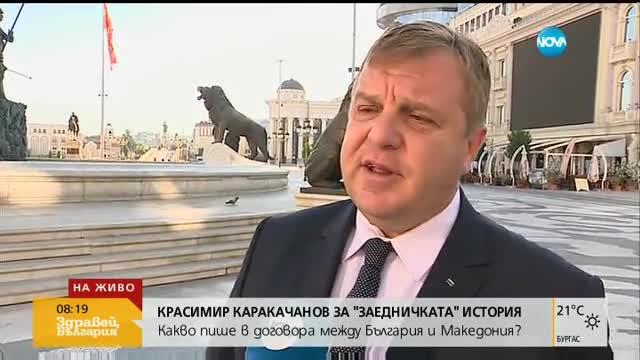 Каракачанов: Договорът с Македония чисти рецидивите от глупавата политика