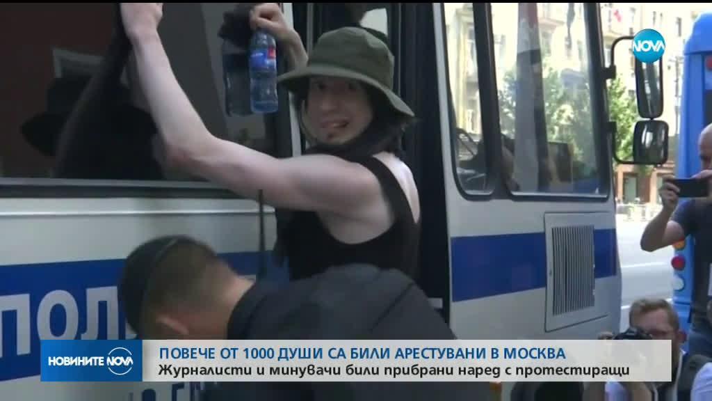 Над 1000 арестувани на протест в Москва