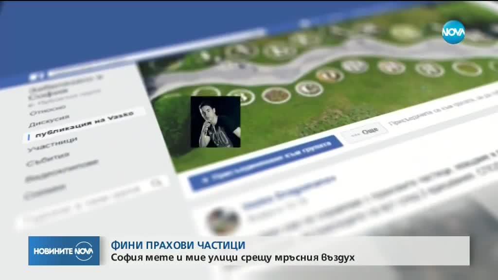 ЗАРАДИ ЗАМЪРСЯВАНЕ НА ВЪЗДУХА: Глобиха почистваща фирма в София