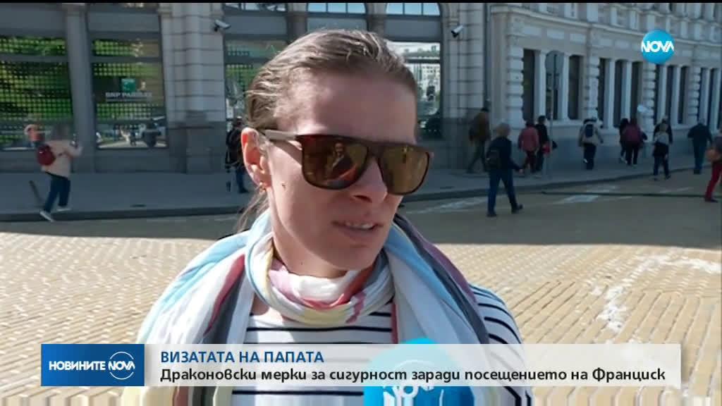 София под блокада часове преди визитата на папа Франциск