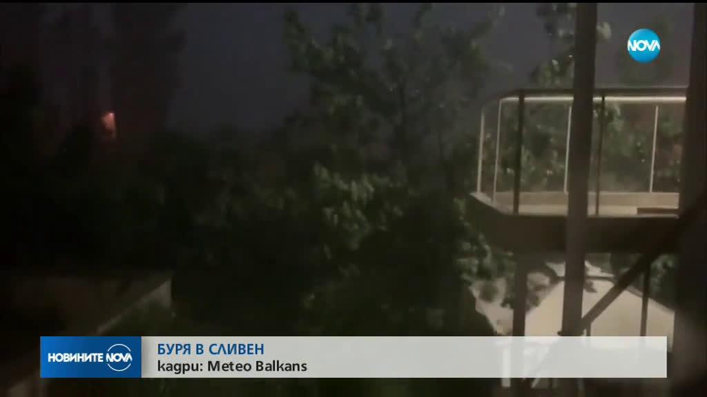 Силна буря удари района на Сливен