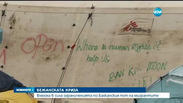 Балканският път на мигрантите е напълно затворен