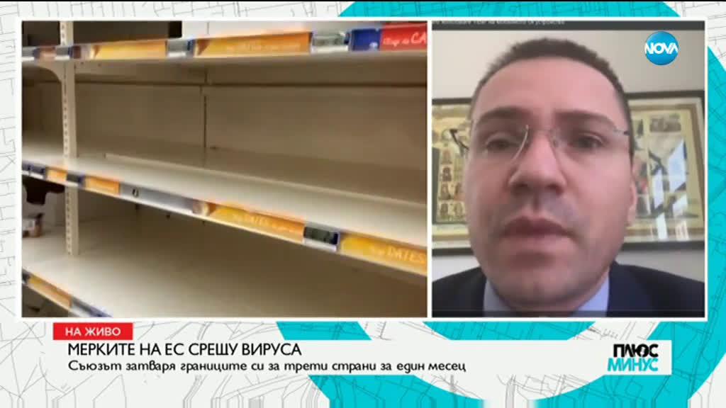 """Джамбазки: Ще се създадат """"бързи коридори"""" за доставки на храна и лекарства в ЕС"""
