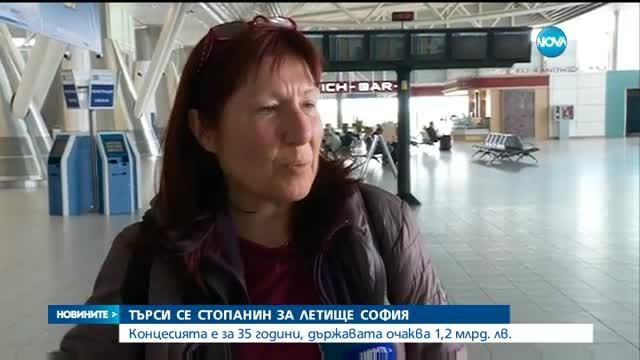 Летище София ще бъде дадено на концесия
