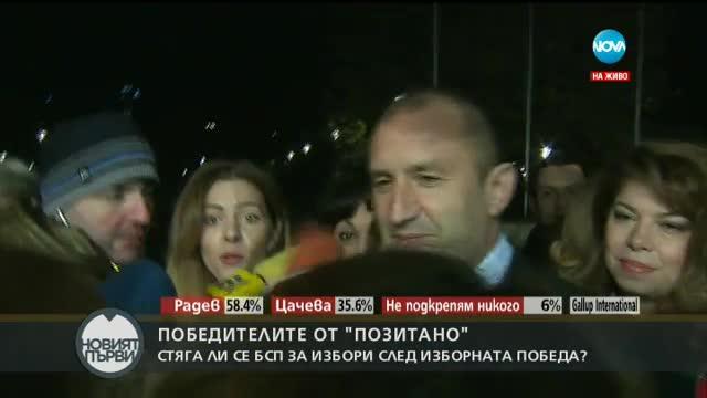 Румен Радев: Това е победа за целия български народ