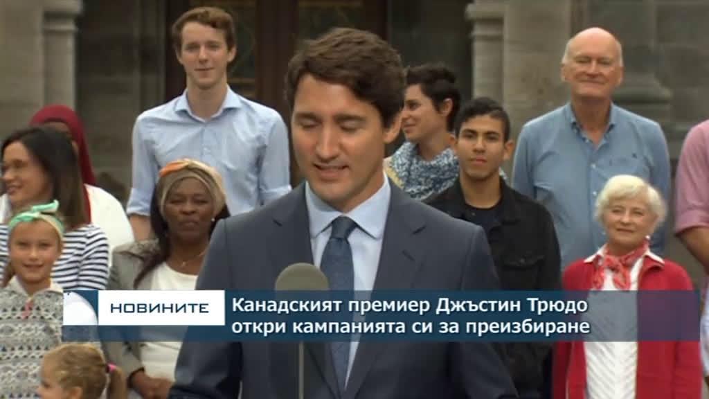 Канадският премиер Джъстин Трюдо започна кампания за преизбиране